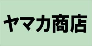 有限会社ヤマカ商店