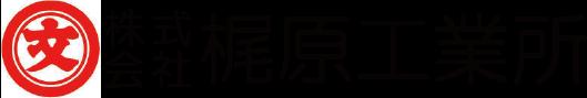 梶原工業所