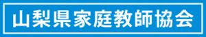 (株)KATEKYO静岡・山梨
