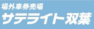 サテライト双葉(有)関東興業