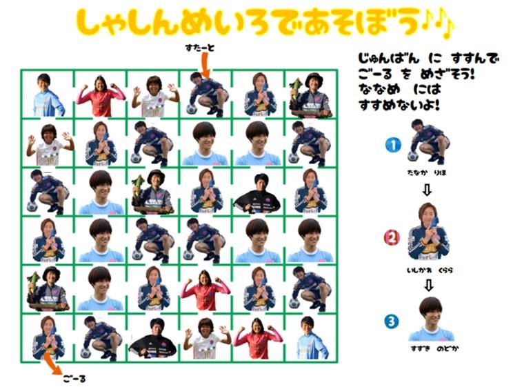 【FCふじざくら】パズル