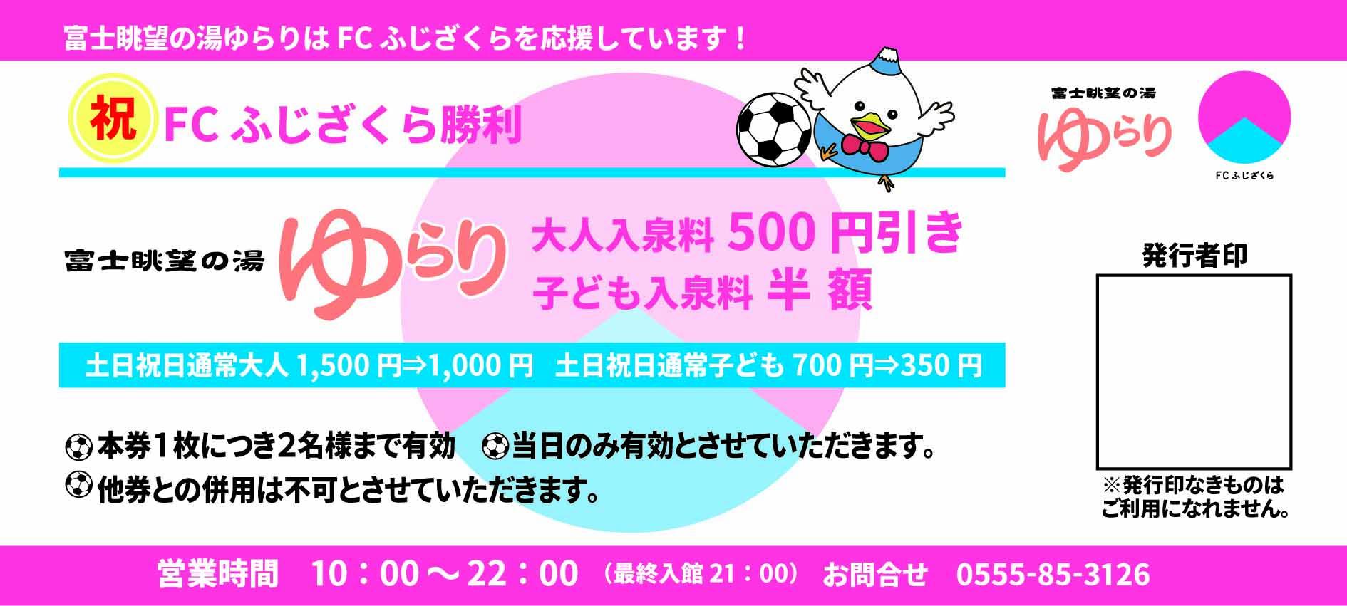 ゆらり入泉料500円引き券