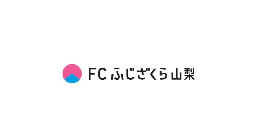 FCふじざくら山梨ロゴ