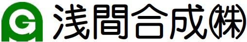 浅間合成(株)