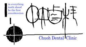 医療法人 中央歯科医院