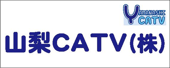 山梨CATV(株)