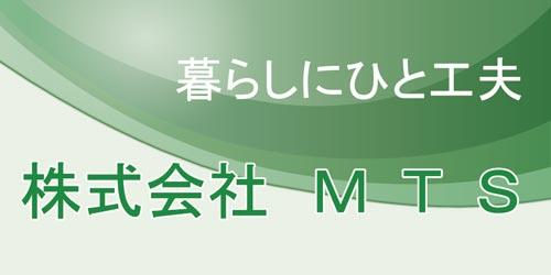 (株)MTS