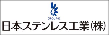 日本ステンレス工業
