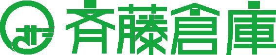 斉藤倉庫(株)