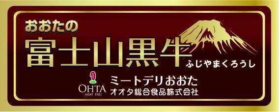 オオタ総合食品(株)