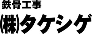株式会社タケシゲ