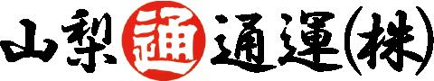 山梨通運(株)