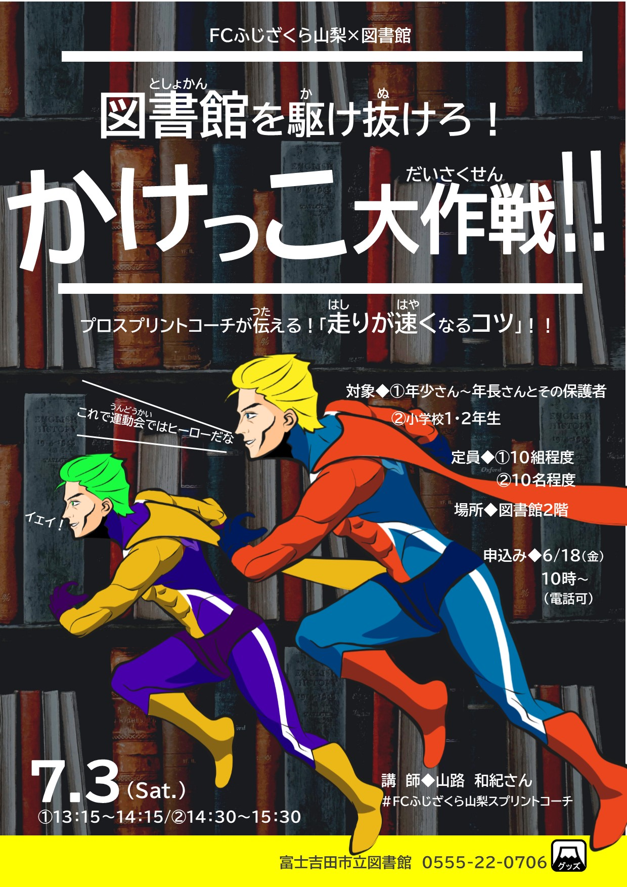 かけっこポスター (1)